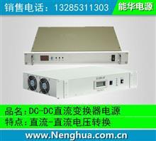 高频开关电源模块-直流变换器-DCDC直流转换器