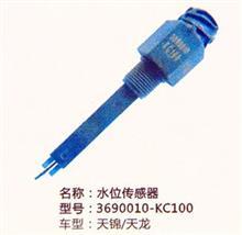 3690010-KC100东风天锦水位传感器/3690010-KC100