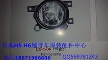 长城哈弗H6雾灯/长城哈弗H6雾灯