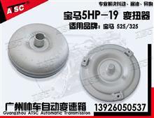 宝马525/325五速自动变速箱变扭器 大力古 液力耦合器 液力变扭器 宝马变扭器