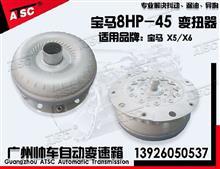 宝马X5/X6 8HP-45 8速自动变速箱变扭器 大力古 液力耦合器 液力变扭器 宝马变扭器