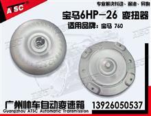 宝马760 6HP-26自动变速箱变扭器 4颗螺丝位大力古 宝马液力耦合器 宝马液力变扭器