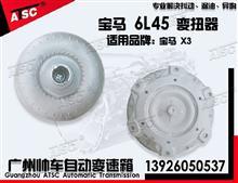 2010年宝马X3  3.0L 自动变速箱变扭器 大力古 液力变扭器 液力耦合器 变矩器