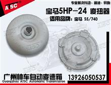 宝马740 4.4五速自动变速箱变扭器 自动波箱大力古 液力变器 液力耦合器变扭器 宝马变扭器