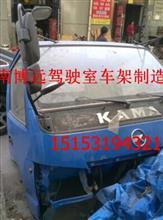 凯马汽车2010款驾驶室总成