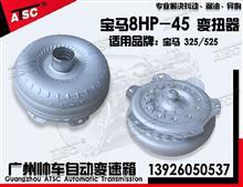 11款宝马325/535八速自动变速箱变扭器 大力古 液力耦合器 液力变扭器 宝马变扭器