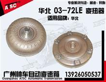 华北 2.4L  4速自动变速箱变扭器 大力古 液力耦合器 液力变扭器变扭器
