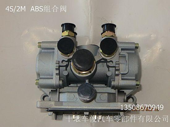 4s/2m挂车abs组合阀cm-0162000图片