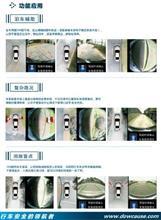 道可视360度全景泊车影像系统