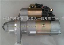 供应东风康明斯4930044起动机佩特莱M93R 03A起动机/C4930044  M93R 03A