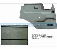 豪沃门内护板总成-左门WG1642330020/WG1642330020