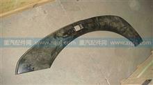 豪沃A7右翼子板装饰板-WG1664230012/WG1664230012