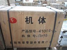 朝柴 气缸体 CY4100Q 朝柴备品