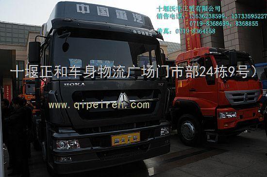 中国重汽豪卡驾驶室