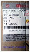 5104010-c4300 天龙新款方向盘总成/5104010-C4300