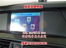 12款宝马520LI加装触摸手写导航|倒车影像|倒车轨迹|DVD|数字电视