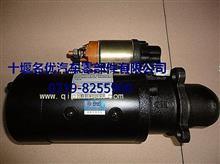玉柴4108启动马达D7100-3708010A/QD1411