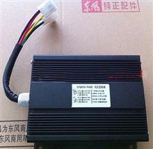东风天龙雷诺天然气EQRN385/380-30/40电源电压转换器.3738010-T4300/3738010-T4300