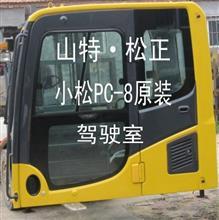 小松配件PC200-8原装驾驶室总成 小松驾驶室外壳