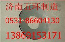 重汽斯太尔差速器行星齿轮垫片/WG9231320153