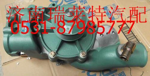 重汽豪沃d12天然气发动机水泵总成,vg1246060094