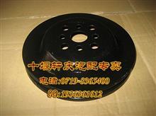 厂家供应福田/重庆/西安/东风康明斯发动机空调皮带轮C3919624/C3919624/3903221