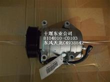 Air conditioning compressor千亿网址多少天龙康明斯空调压缩机,C4938842压缩机/8104010-C0103