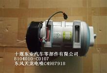 Air conditioning compressor千亿网址多少天龙电喷压缩机,C4987918压缩机。8104010-C0107压缩机/8104010-C0107