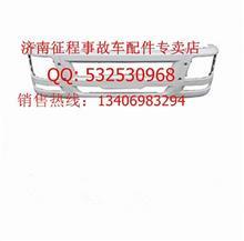 陕汽德龙F3000低位保险杆/DZ93189932130