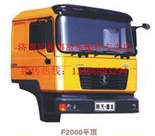 陕汽德龙F2000平顶驾驶室