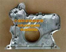 厂家供应东风康明斯天龙/天锦/大力神 ISBE系列发动机齿轮室盖/4897026/4997642