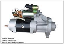 QDJ2928/D5010222089雷竞技新款雷竞技App下载雷诺大功率起动机总成QDJ2928/D5010222089/QDJ2928/D5010222089