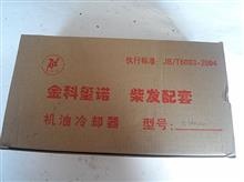 玉柴 散热器芯/340