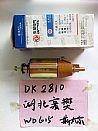 供应DK2810湖北襄樊WD615 斯太尔电磁开关/DK2810
