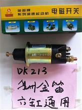 供应DK213泉州金迪六缸通用电磁开关/DK213
