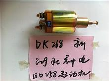供应DK268湖北神电QD258起动机电磁开关/DK268