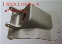 東風天龍制動閥支架3514020-C0100/3514020-C0100