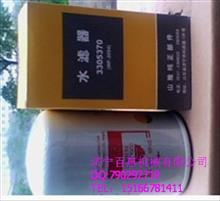 重庆康明斯KTA38发动机连杆衬套-JP3043909 济宁代理出售/3944679