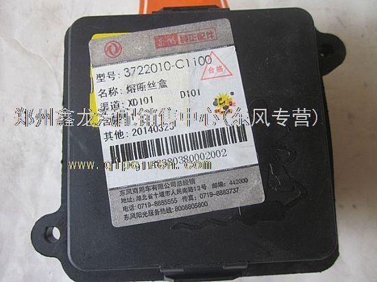 东风天锦 保险丝盒总成/ 熔断丝盒,3722010-c1100