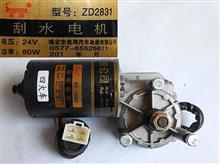 供应ZD2531 解放四大雨刮电机/ZD2531