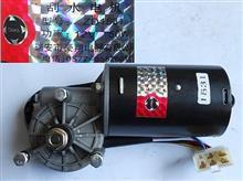 供应ZD1531通用雨刮电机/ZD1531