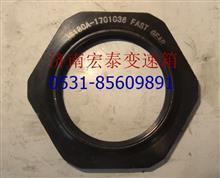 JS180-1701036法士特变速箱12档一轴螺母/JS180-1701036