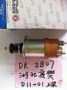 供应DK2807湖北襄樊D11---01上柴电磁开关/DK2807   D11---01