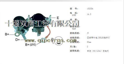 北京佩特莱电器有限公司起动机和发电机系列 供应1523da调节器  配件