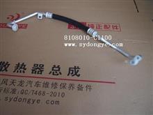 千亿网址多少天锦电喷发动机空调管路8108010-C1100空调管/8108010-C1100