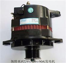 供应佩特来JFZ295D发电机3701-00304客车发电机/3701-00304