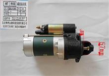 485Q常动莱动475Q减速QDJ138C起动机/QD138C