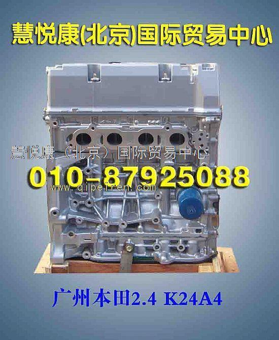 全新广州本田2.4/k24a4发动机秃机图片