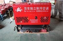 货车独立制冷空调