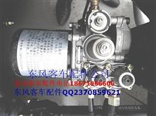 东风超龙校车空气干燥器/空气干燥器